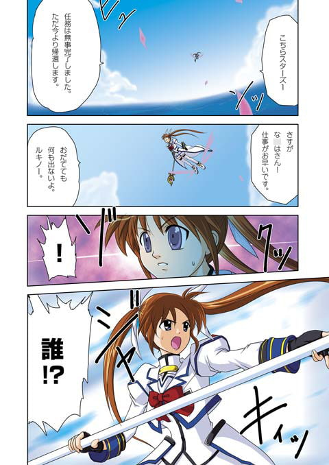 Magical Girl Lyrical Nanoha StrikerS Limit-BreakerS C-01&02 [Shinhwa-Drive Ignition!]