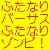 ふたなり奴隷戦士香奈子VSふたなりゾンビ-射精奴隷!淫魔退治邪淫人骨男根剣(魔法少○ふたなり女子交生VSふたなりゾンビ序)(実演3Dフルエロ効果音)