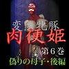変態牝豚 肉便姫 第6巻 偽りの母子・後編