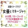 淫語イメージクラブ 女優とマネージャー [ゴンメディア]