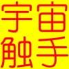 変態触手!触手獣捜査官アリサ(奴隷触手XX-新種誕生)(☆エロボイス-桃苺)