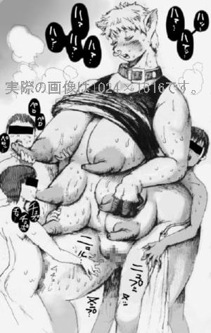 肉感ケモ布団