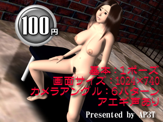 3D CG Looping Animation for 100 yen Vol.1 [Apsant]