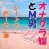 オナクラ嬢とM男 シーン2「ビーチ」編 [ザッヘル音響]