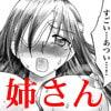 姉さん… [AFTER MOON]