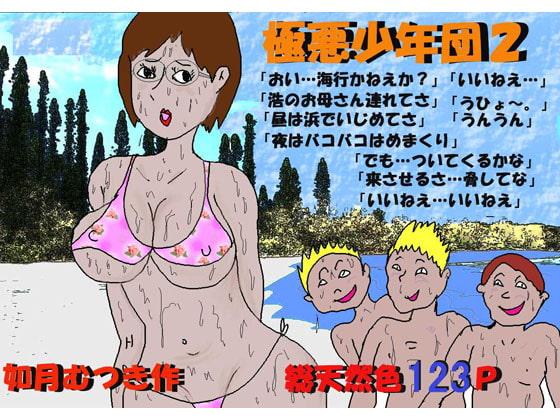極悪少年団2「お母さんと海にに行こう」