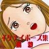 イケナイポーズ集(過激) [美少女ネット]