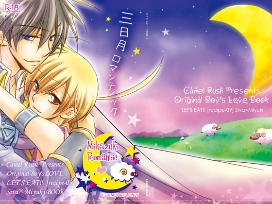 Crescent Moon Romantic [LE-09] [Camel Rush]