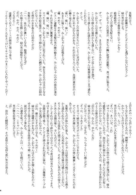 がんばれ!ちびっ子!! Full Version (パスカル企画) DLsite提供:同人作品 – ノベル