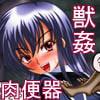 獣姦肉便器少女 〜黒○めだか+エ○ザ・スカーレット+秋○澪編〜