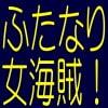 ふたなり女宇宙海賊ギア・アリス!-エイリアン美女美○女!アンドロメダ淫欲性感戦争ふたなりトリプル王妃爆射精奴隷!!