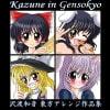 Kazune in Gensokyo ~ 沢渡和音東方アレンジ作品集 [Project cherish]