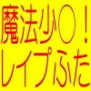 ふたなり触手獣!!!!!美少女魔法戦士綾乃1-魔法少女綾乃(あやの)レイプ調教拷問射精奴隷儀式-淫術魔法戦士淫術魔法陣!!(真性フタM奴隷バーチャルレイプ生録孕ませ)