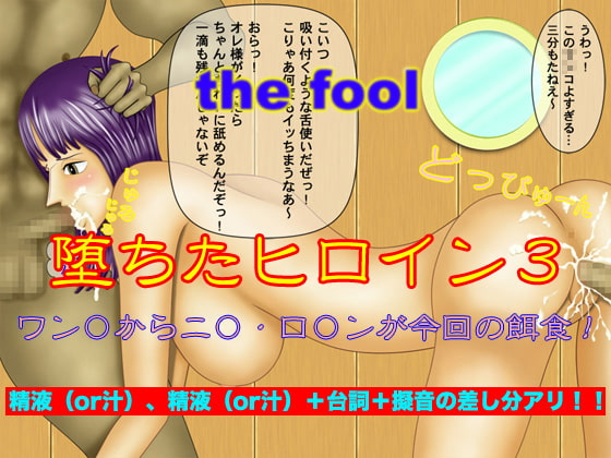 Ochita Heroine 3 [The Fool]