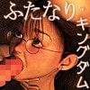 セクシャルファンタジー・キングダム vol.4<b><b><b><b>フタナリ</b></b></b></b>・キングダム [GalaxyPink]