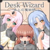 Desk Wizard -卓上の魔術師- [白雷工房]