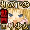 机の下の手コキ少女えりか☆手コキお手伝いアプリ