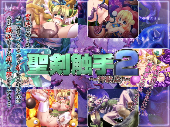 聖剣触手2~神獣姦~