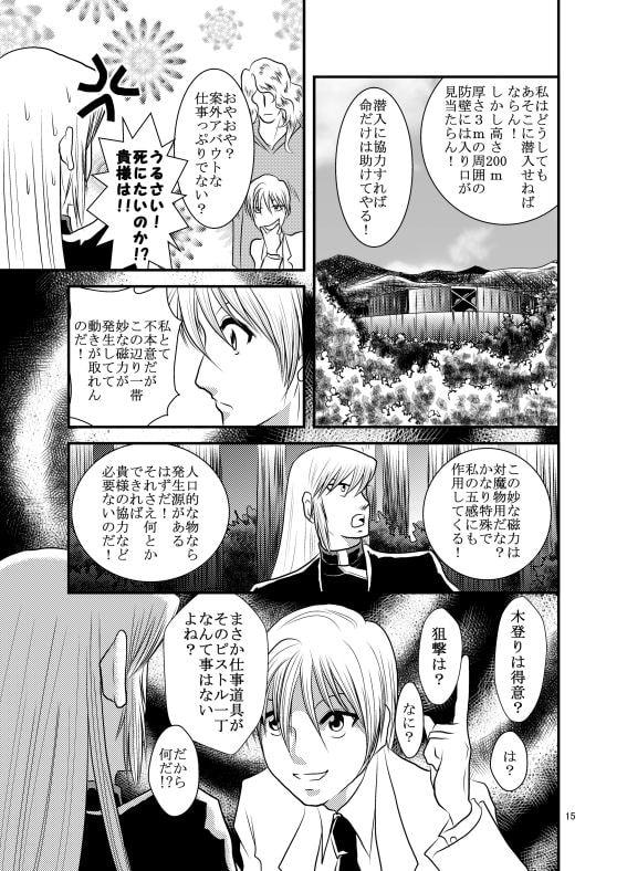 INNOCENT GUILT~第一章 繋がる運命~