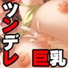 プレプリ2〜幼馴染は同級生〜 [ハイカラ喫茶]