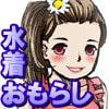 水着の少女とおもらし [牡丹桜]