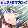 【同人誌】オペラツィオン ラグナロク 〜セレブレイト ナイト