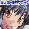 【同人誌】オペラツィオン ラグナロク 〜メイク イット ベター