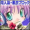 【同人誌】オペラツィオン ラグナロク 〜ハイパー ユーロビート