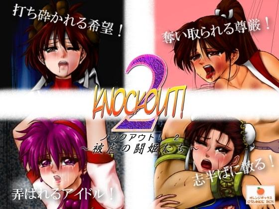 ノックアウト! 2 ~被虐の闘姫たち~