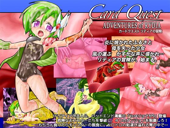 Card Quest リディアの冒険