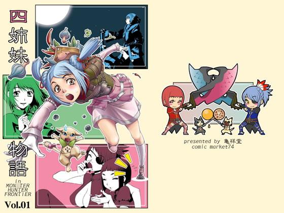 RJ054487 img main 四姉妹物語 in Mon●ter Hunter Frontier Vol.01