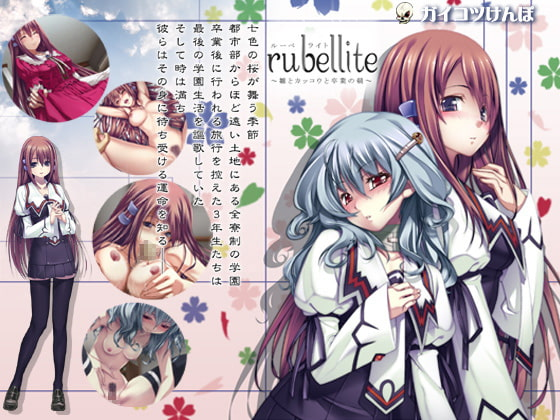 rubellite~雛とカッコウと卒業の朝~
