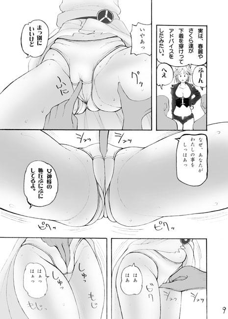女神降淫DELUXE DL版