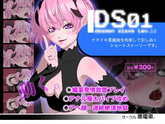 DS[daemon slave]01 なまいき悪魔娘拘束調教