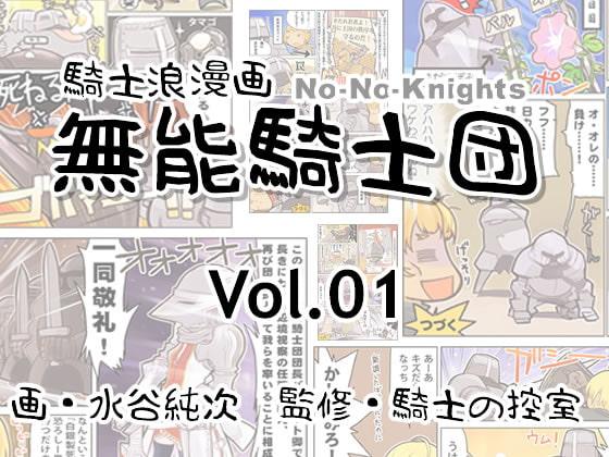 RJ055177 img main 無能騎士団 Vol.01