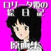 ロリータ姫の絵日記原画集 [美少女ネット]