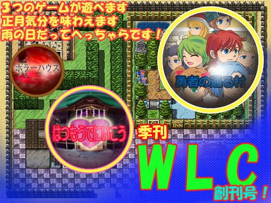 RJ055778 img main 季刊WLC創刊号