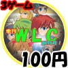 季刊WLC創刊号 [WLCソフト]