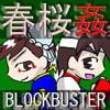 春桜姦・Blockbuster [ヒットゼロ.E]