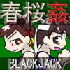 春桜姦・BlackJack [ヒットゼロ.E]