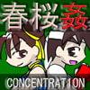 春桜姦・Concentration [ヒットゼロ.E]