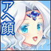 アンニュイ天使~Ultima Thule~ [Aqua-baiser]