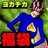 年越・新春サービスパック〜スーパー戦隊ガール&美少女暴行ファイト〜 [ヨガチカ]
