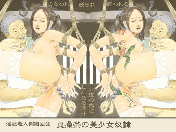 貞操帯の美少女奴隷