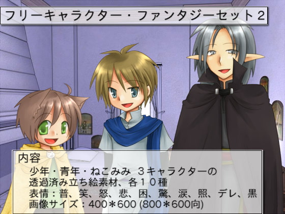 RJ056684 img main フリーキャラクター・ファンタジーセット2