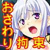フルアニメ触感ゲーム おさわりスパイ尋問調教〜諜報員はHも得意〜 [あっぷるみんと]