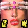 女捜査員催眠洗脳 パート2 [催眠部長]