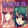 マク○スF 穢空歌姫〜ケガサレシウタヒメ〜 [田辺組]