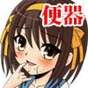 涼○ハルヒさんはオシッコを飲むのが大好きみたいです。前編 [妄想界の住人は生きている。]
