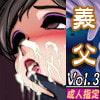 義父 -ちち- Vol.3 紗江子